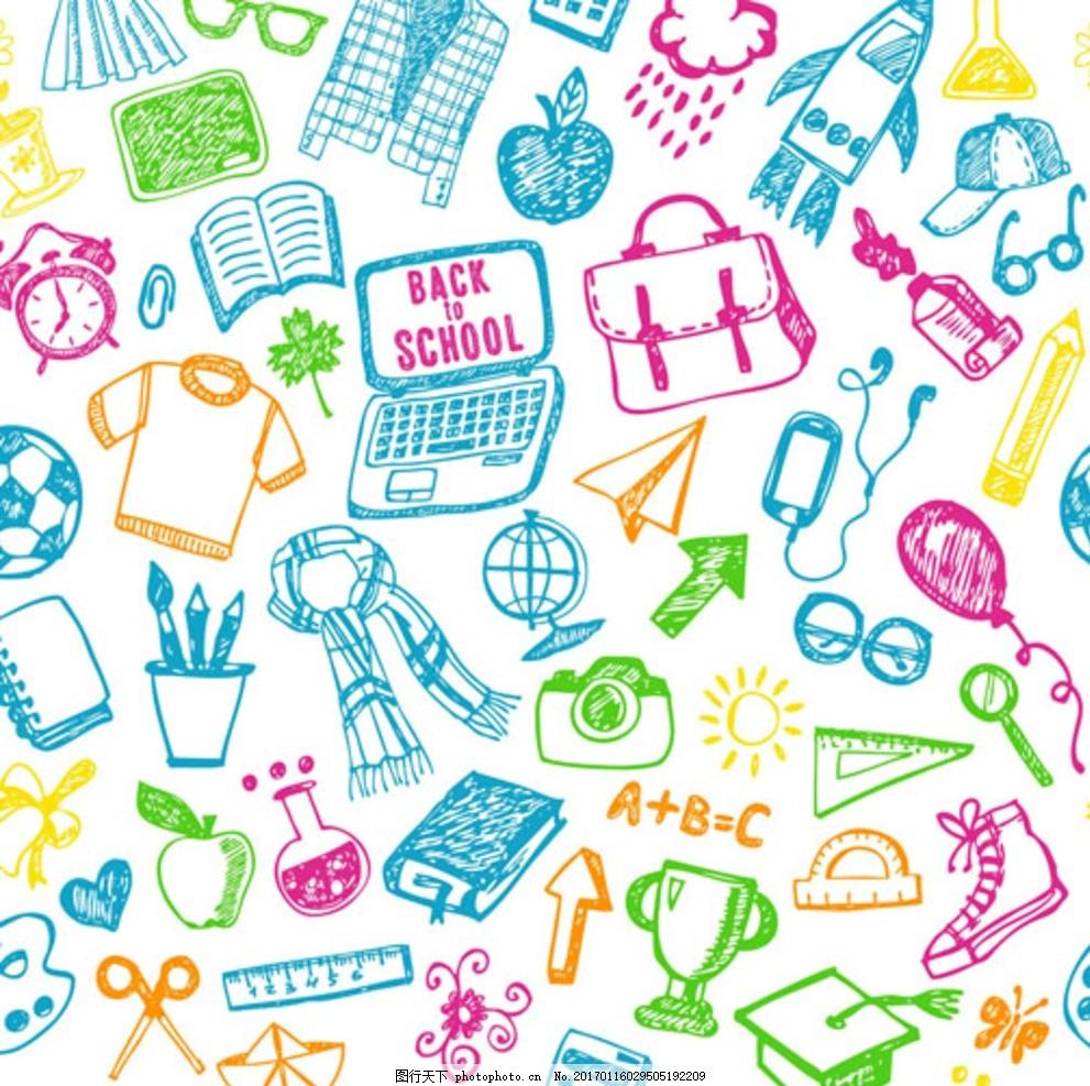 手绘彩色儿童节快乐学习元素