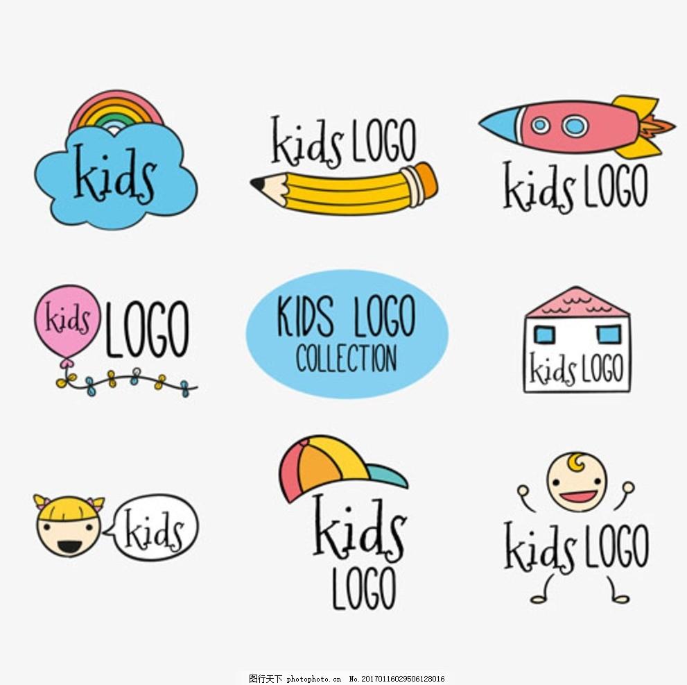手绘母婴儿童孩子标志 宝宝 宝贝 幼儿园 小学生 中学生 培训班