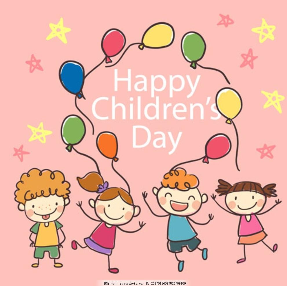 快乐儿童节海报 宝宝 宝贝 婴儿 儿童 孩子 幼儿园 小学生 中学生