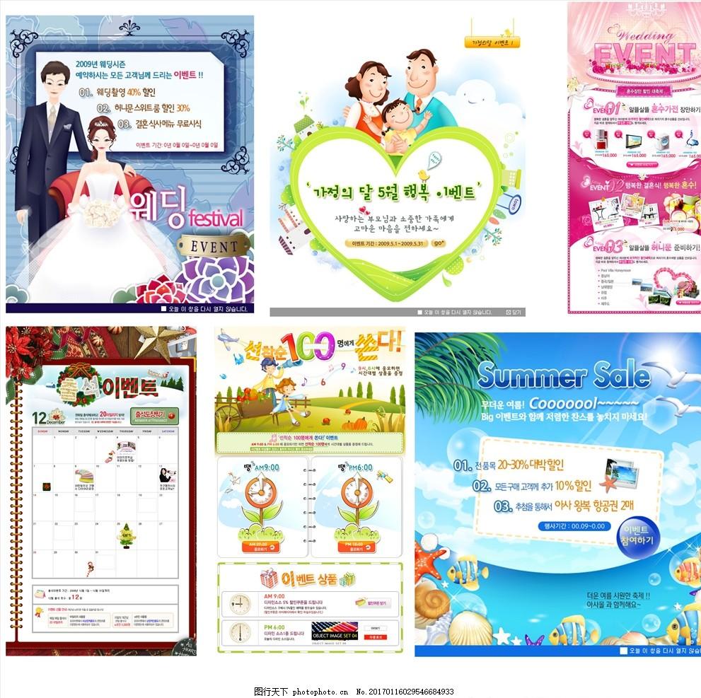 设计图库 广告设计 设计案例  海报广告宣传展示模板 韩语模板 宣传单