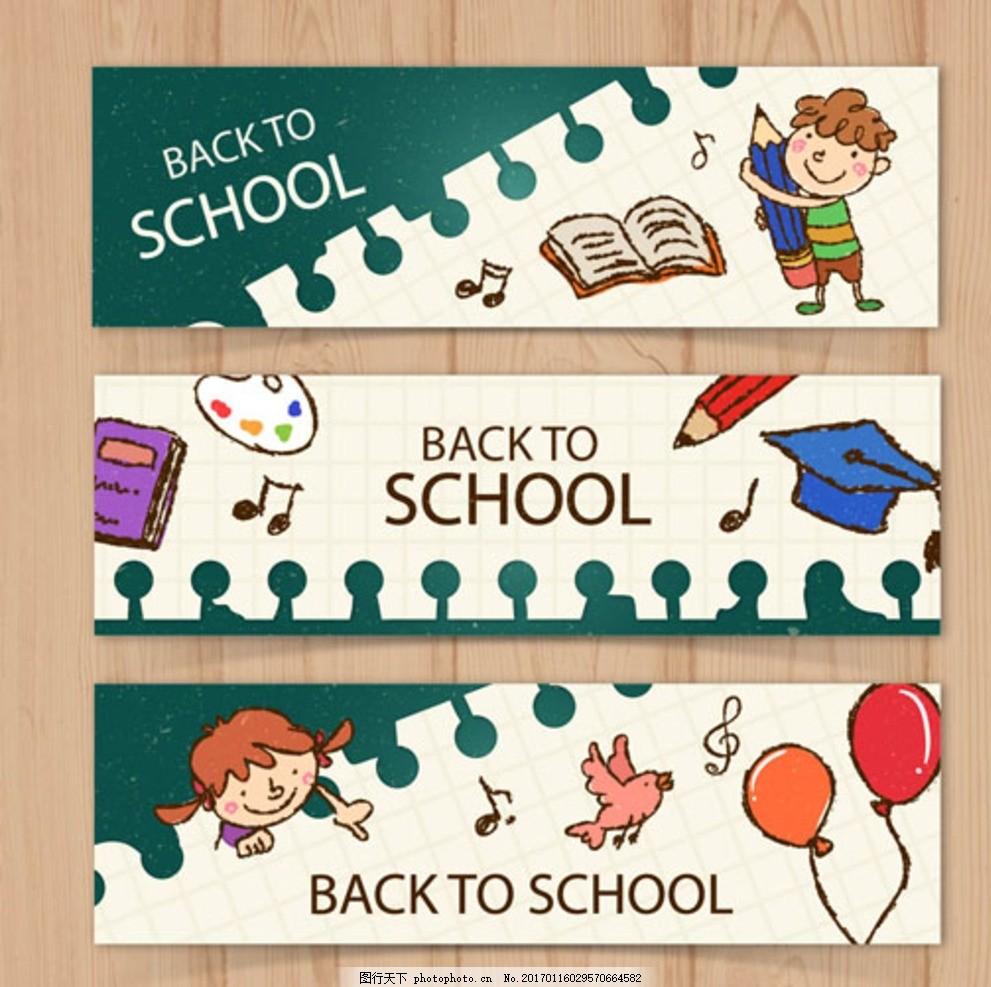 儿童节a横幅横幅培训班学校翻唱凉凉小学生的图片