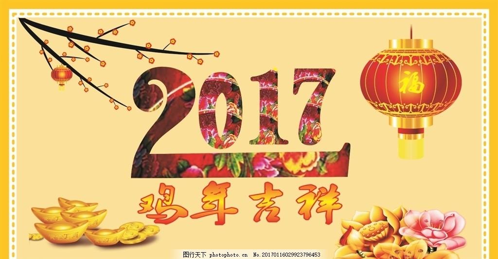 2017鸡年吉祥 新年快乐 和你一起 新年新气象