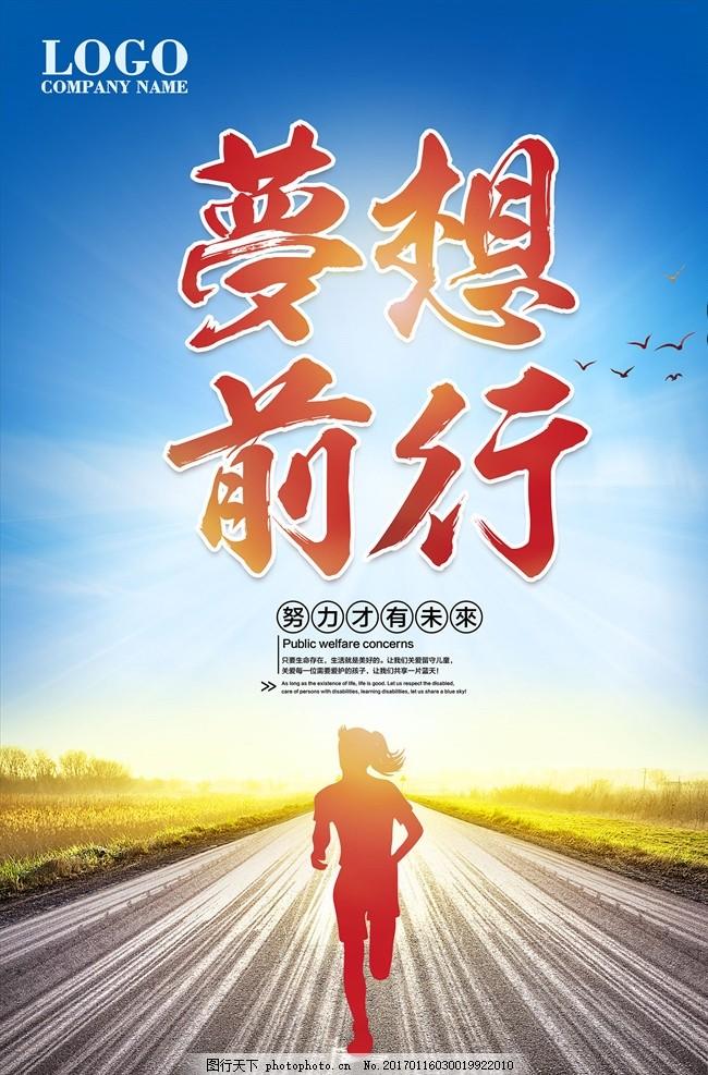 梦想海报 企业形象 放飞梦想 梦想背景 梦想广告图片