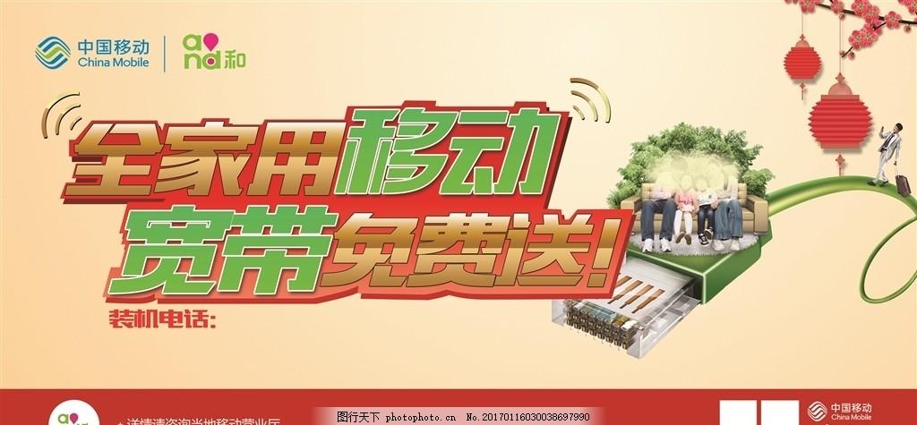 中国移动宽带海报