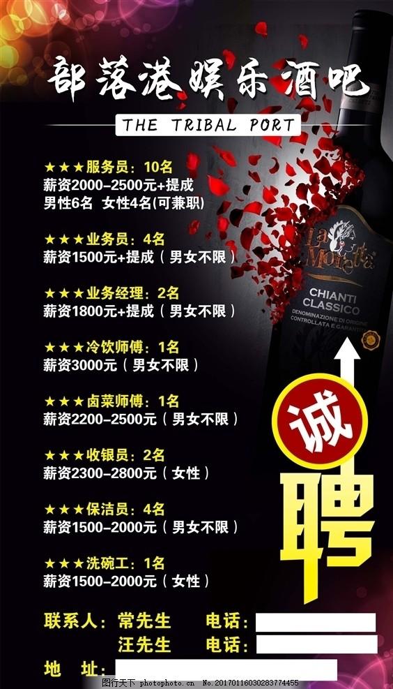 酒吧海报 招聘海报 红酒海报 酒宴海报 酒宣传 红酒素材 酒的素材