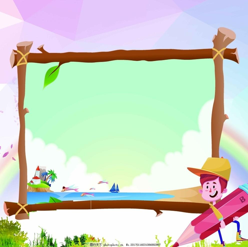 梦幻背景 梦幻 幼儿园 小孩 铅笔 彩虹 文本框 设计 广告设计 其他 99