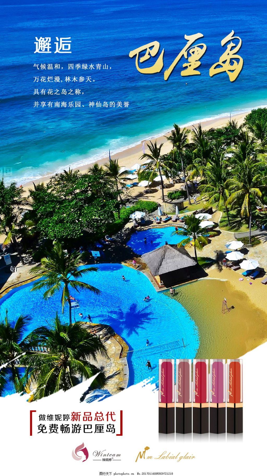 巴厘岛旅游