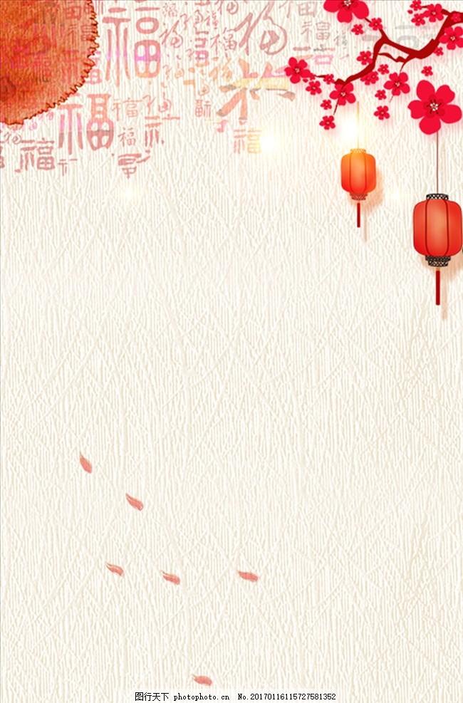 质感 背景 喜庆 春节 灯笼 温暖 幸福 中国风 设计 设计 底纹边框