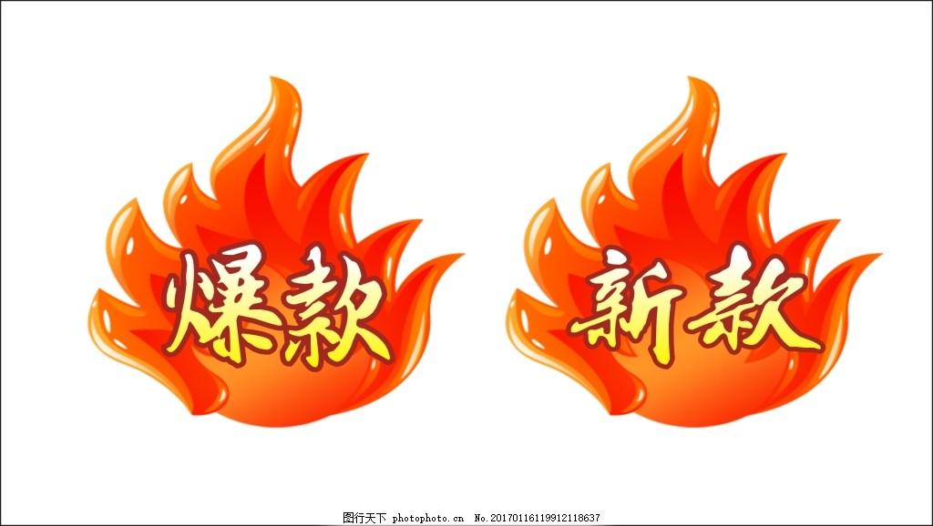 手工制作小火焰猴