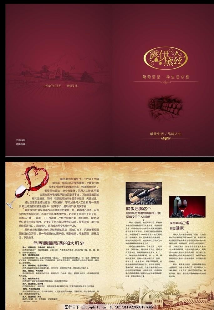 葡萄酒宣传册 春节大放送 葡萄酒厂 单页 宣传册 酒庄 红葡萄酒 设计图片