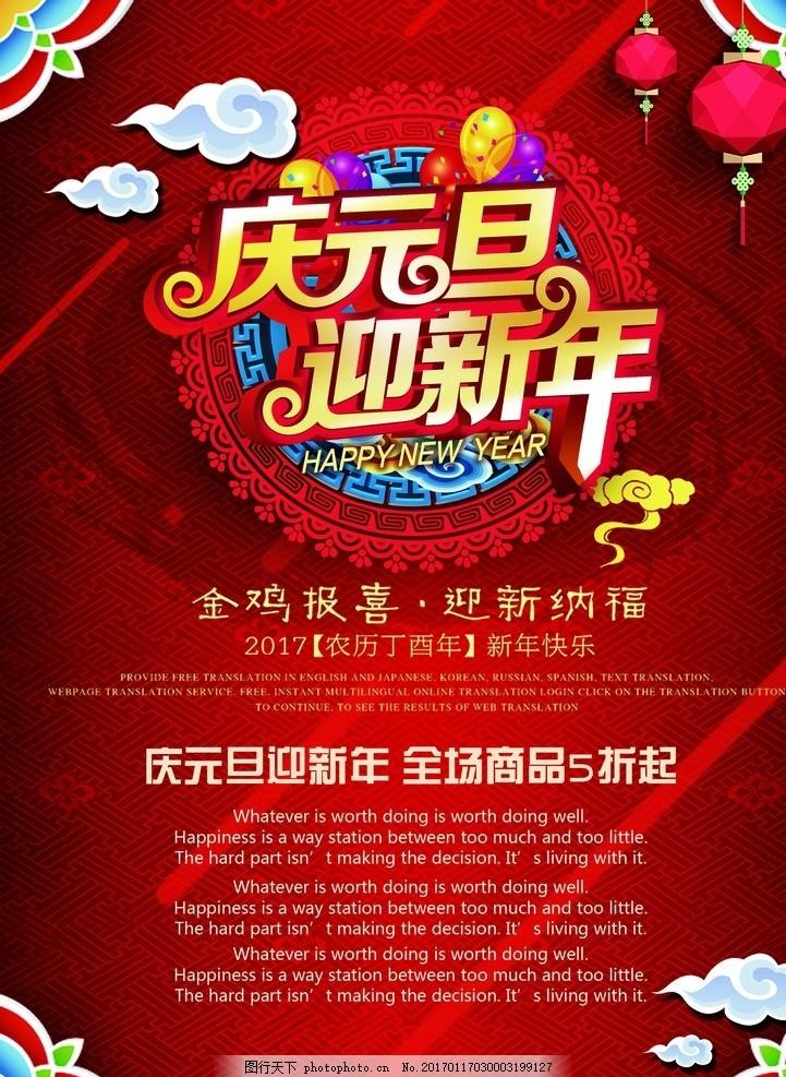 庆元旦迎新年喜庆宣传海报背景