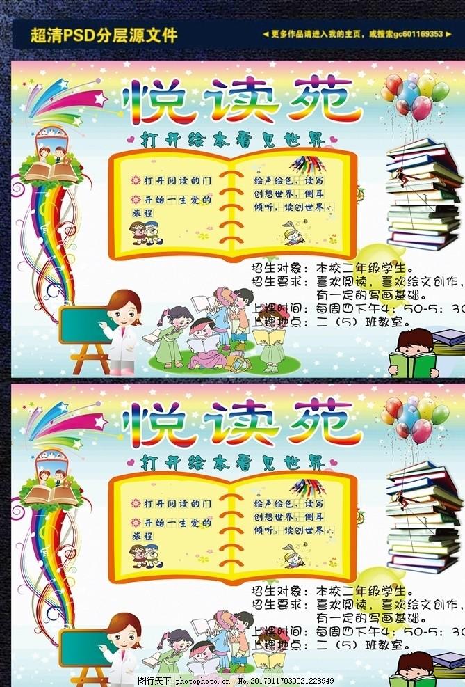 快乐的假期 愉快的暑假 秋天 儿童手抄报 寒假生活 读书小报 新年小报图片