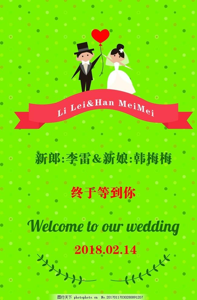 婚礼水牌 森系婚礼 绿色 卡通新郎新娘 指示牌 导示牌 婚礼相关设计