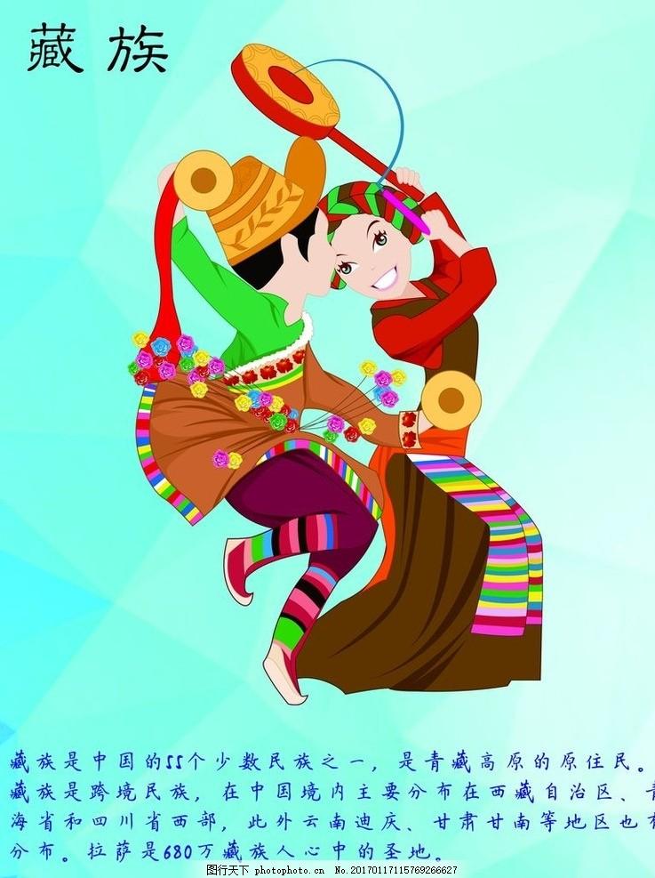 民族 服饰 文化 招贴 手绘 民族招贴 设计 广告设计 招贴设计 藏族