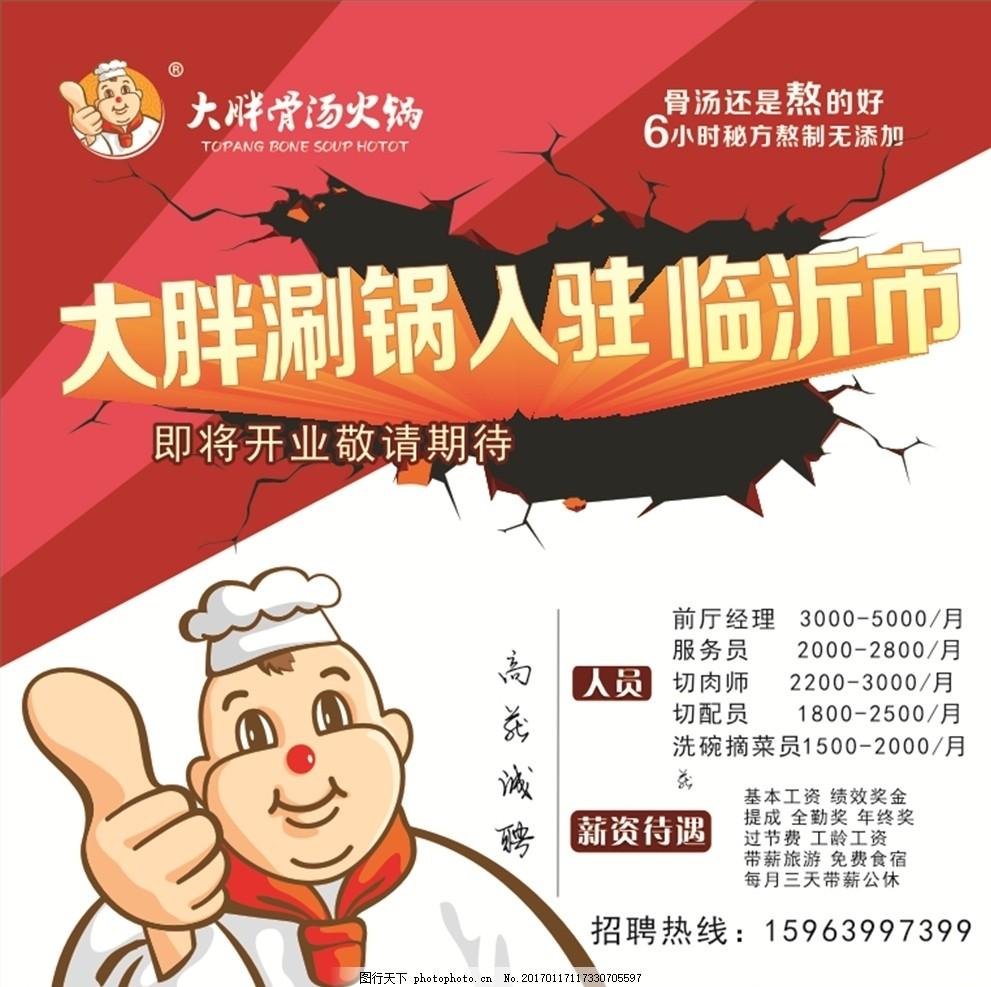 大胖 招聘 诚聘 麻辣 开业 新店 卡通厨师 设计 广告设计 展板模板