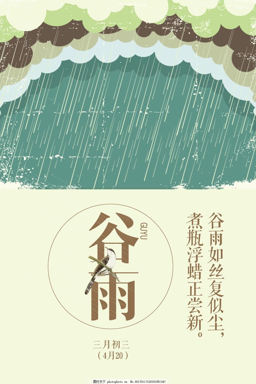 24节气谷雨 24节气 二十四节气 谷雨 清明 春天 下雨