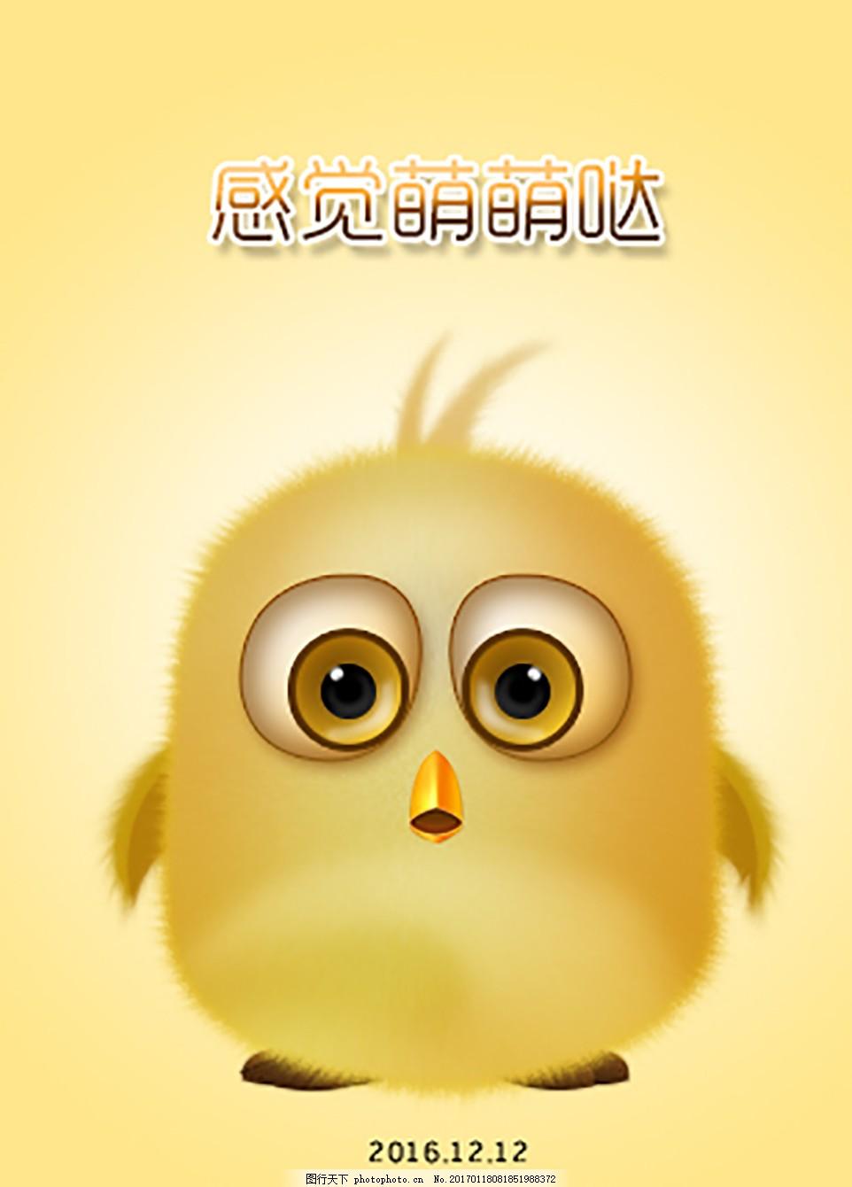 萌萌哒 原创 小鸟 卡通 动物 大眼睛 卡通插画 画画 背景 黄色