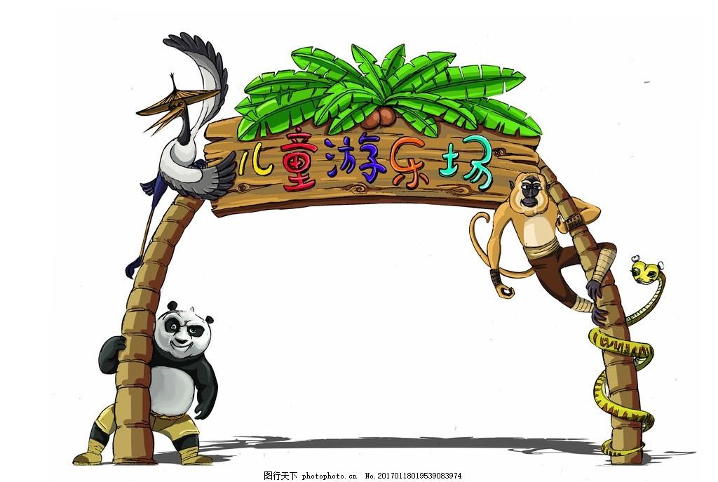 儿童游乐园拱门 儿童游乐园 大门 拱门 雕塑 造型 设计 手绘 设计