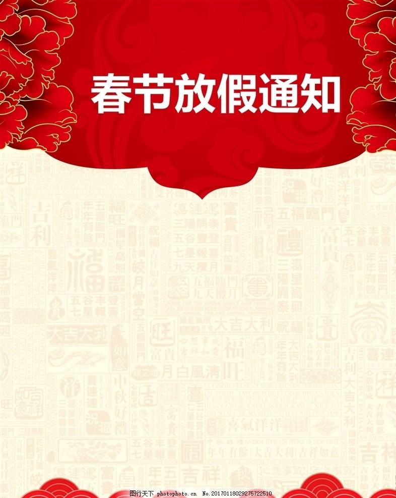 过年春节 设计 广告设计 海报设计 过年春节 设计 广告设计 招贴设计
