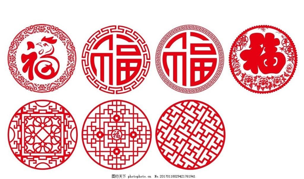 鸡年 福字 窗花 圆形花边 圆形边框 标志 设计 广告设计 logo设计 cdr
