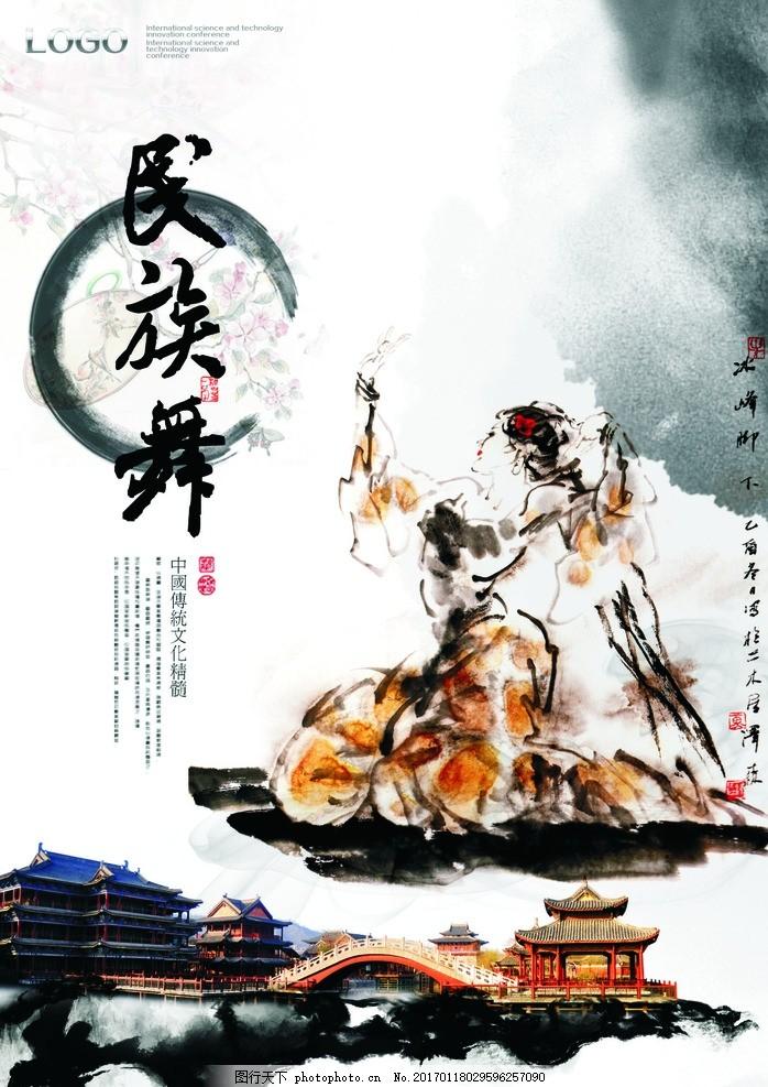 中国风民族舞培训班招生海报