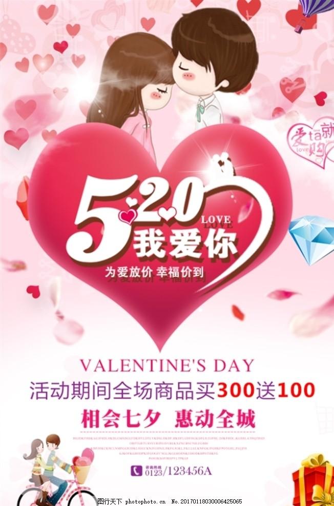 520我爱你 520爱你 520结婚 520促销 520宣传 我爱你海报 可爱情侣