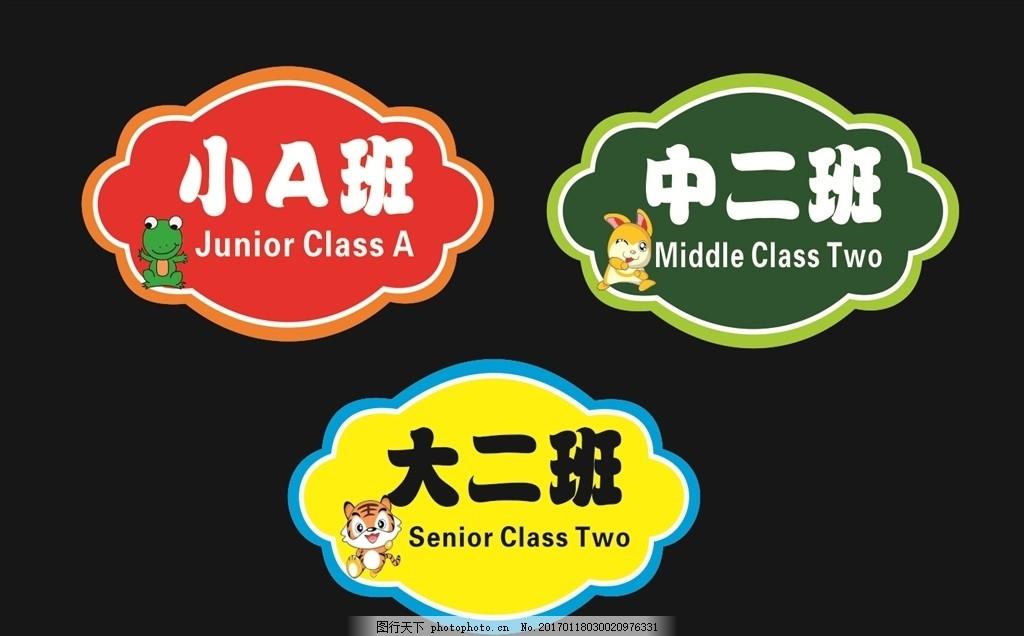 班牌 幼儿园班牌 彩色班牌 不规则班牌 幼儿园科室牌 卡通科室牌图片