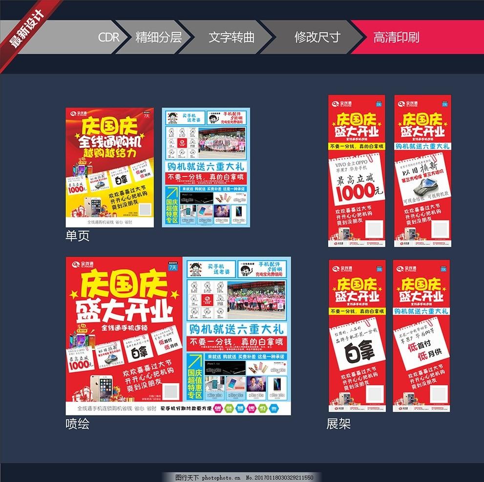 庆国庆 国庆节 特惠七天价 十一国庆 促销十一活动 十一促销 十一海报