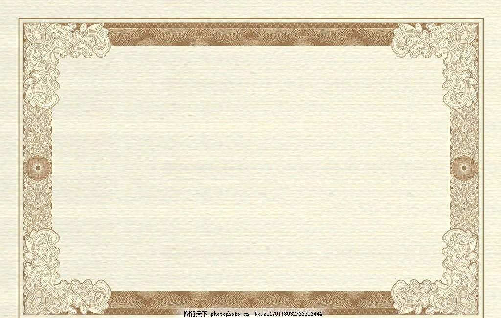 白色 奖励 奖状 奖状模板素材 通用奖状 表彰 荣誉证书 边框 设计 psd