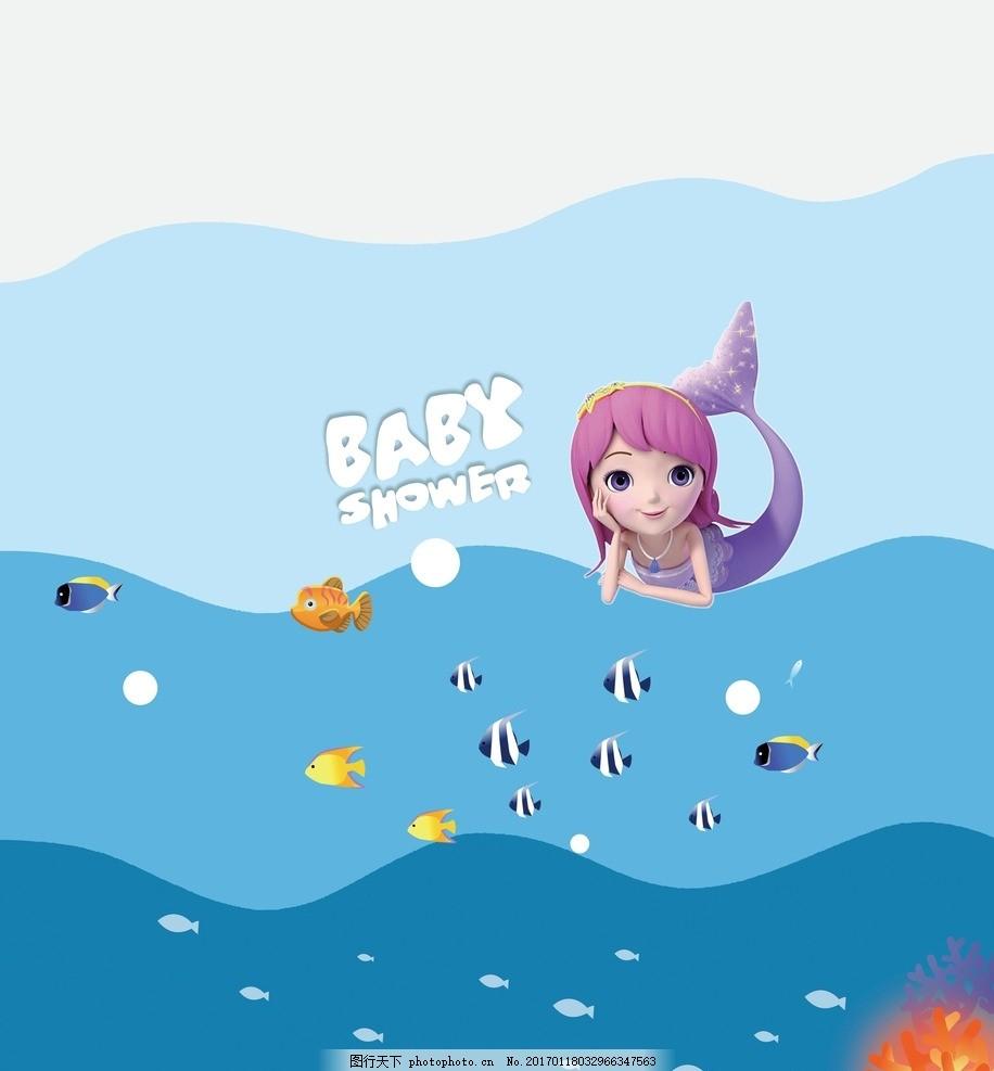 卡通海洋 卡通 人鱼 海洋 背景 洗浴 鱼 psd 设计 psd分层素材 背景图片