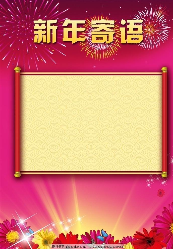 红色喜庆 烟花 卷轴 花团锦簇 光芒 祥云 文本框    设计 psd分层素材