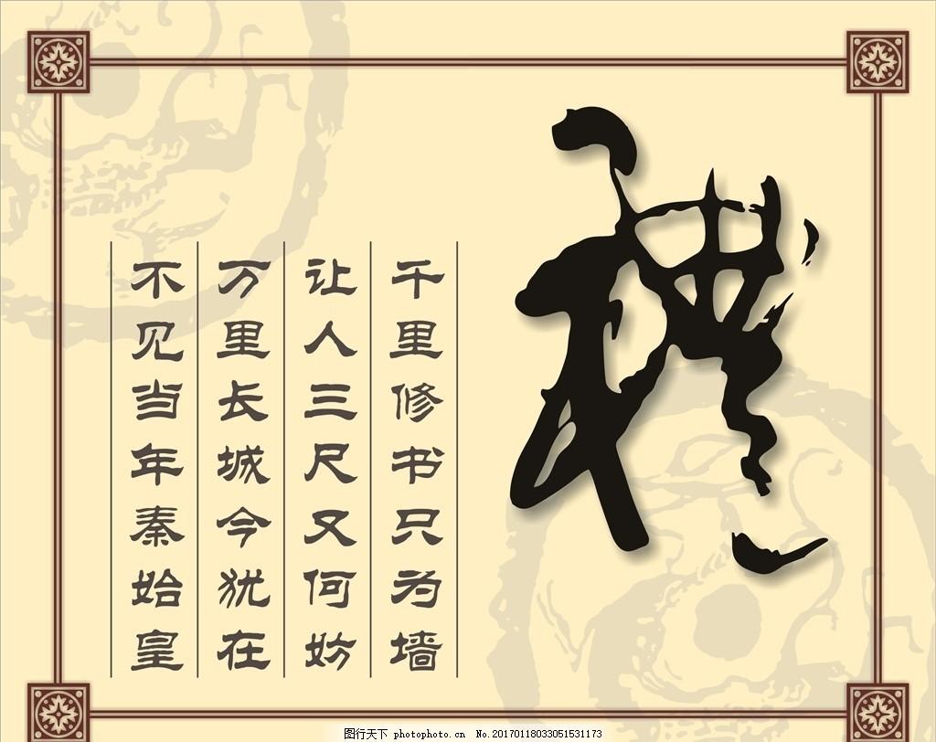 标语 礼仪 廉政标语 廉洁标语 文明礼仪标语 和 礼 和为贵 兰花 梅花