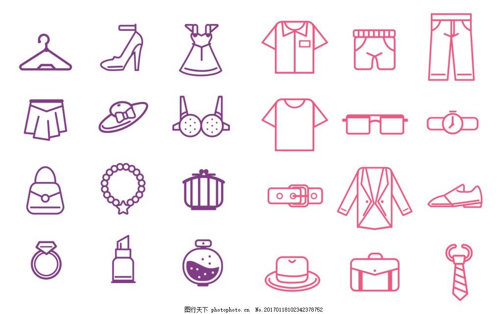时装图标 衣服 裙子 时尚服装图标 内衣 包包 皮鞋 创意图标 ui图标