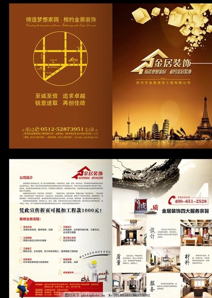 装饰公司宣传单折页 装修公司 海报 广告 艾菲尔铁塔 家装海报