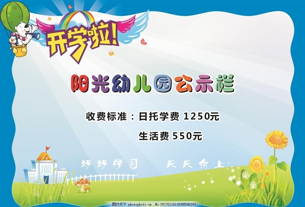 阳光幼儿园公示栏 宣传栏 开学啦 海报 卡通 草地 模板 背景