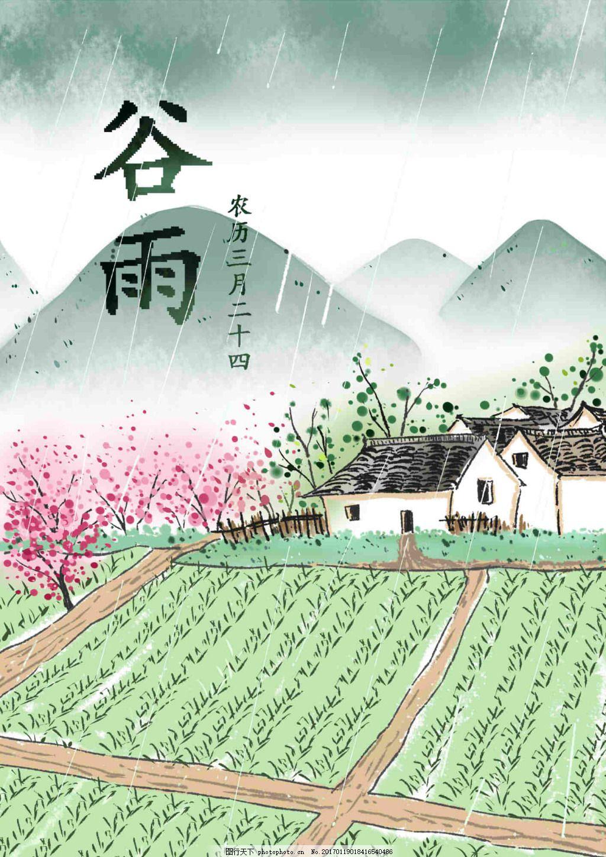 二十四节气 谷雨 背景 插画 手绘 原创 psd 水墨 海报 psd