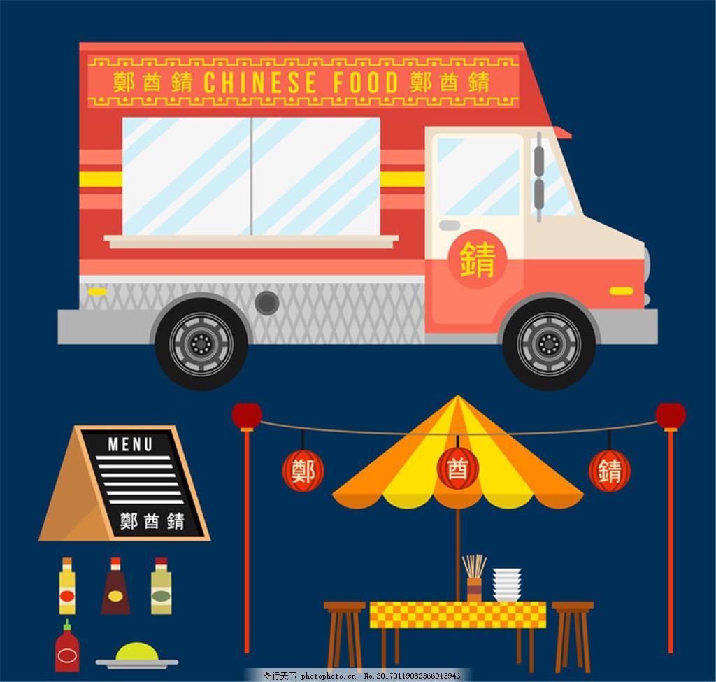 8款中国美食餐车元素矢量素材 帐篷 桌子 椅子 餐具 碗 筷子