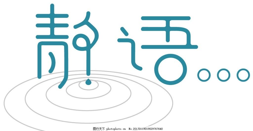 艺术字 钢笔造字 手绘字 pop 书法 设计 文化艺术 绘画书法 ai