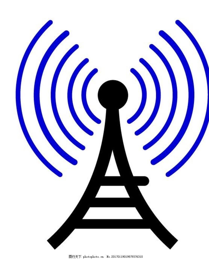 图标 矢量 标志 广播电塔 天线 图标logo矢量 设计 标志图标 公共标识