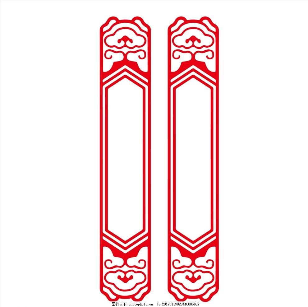 新年红色对联边框 喜庆 吉祥 过年 鸡年 春节素材图片