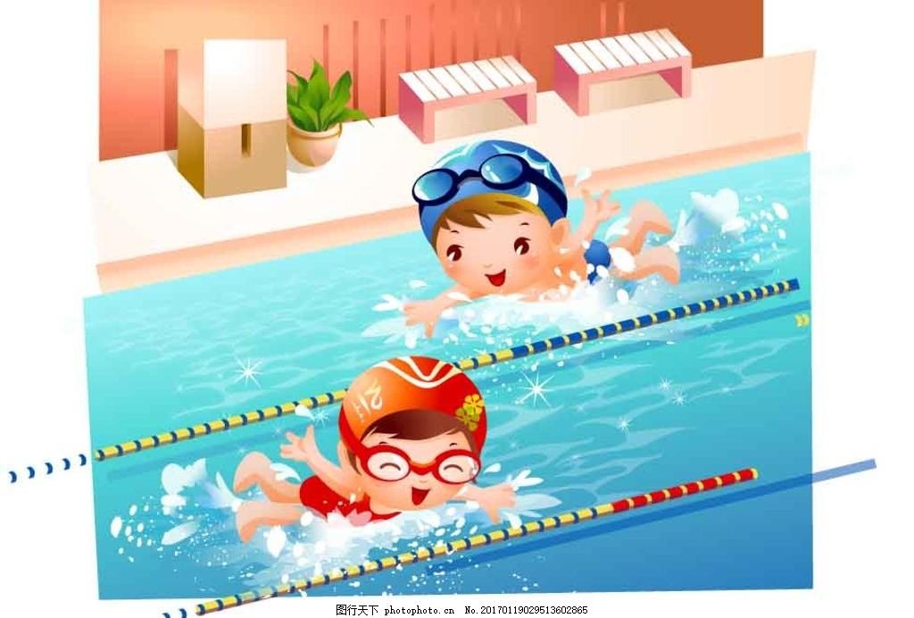 儿童运动矢量 矢量素材 卡通人物 可爱 孩子 游泳 比赛 练习