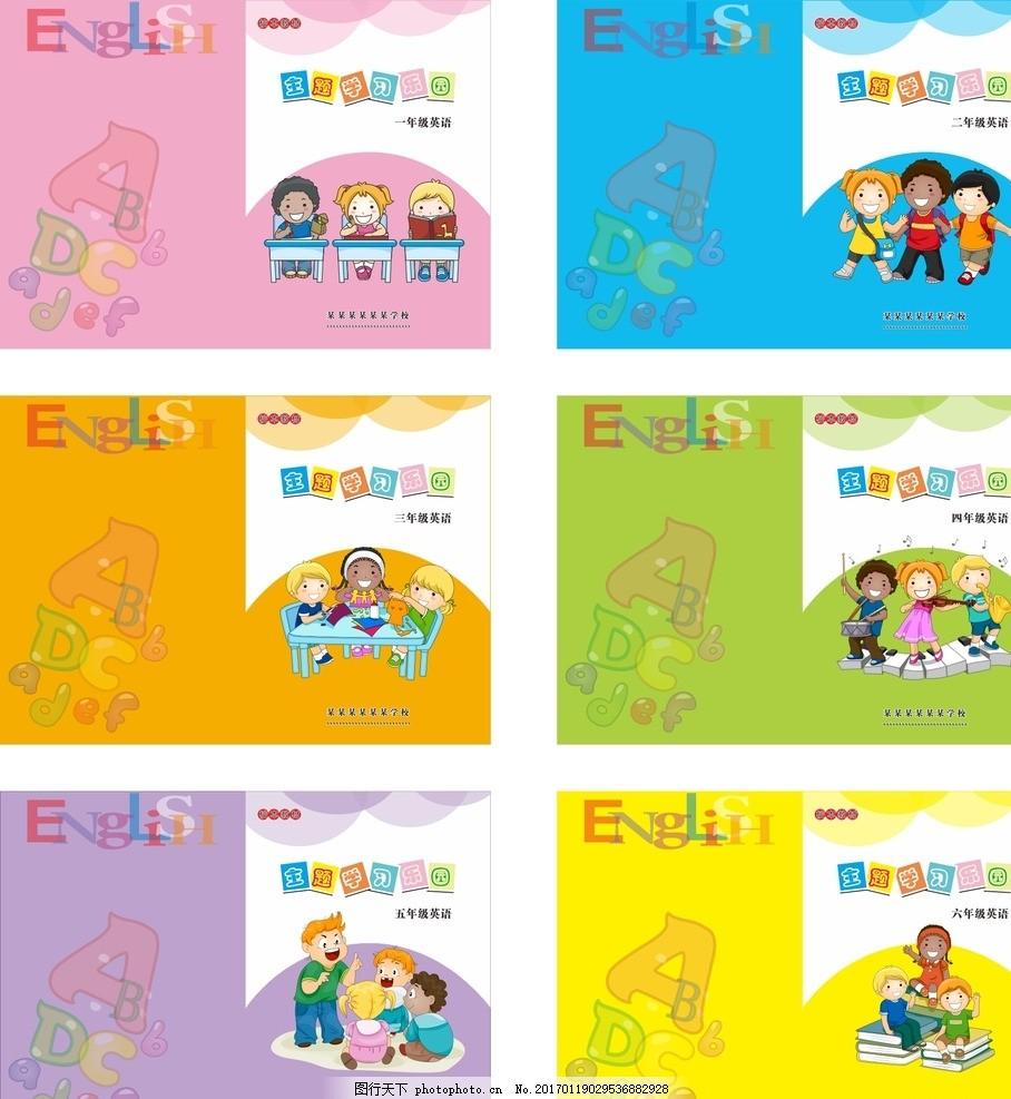 英语封面 英语教材封面 封面设计 系列封面 字母 英语背景 英语书皮