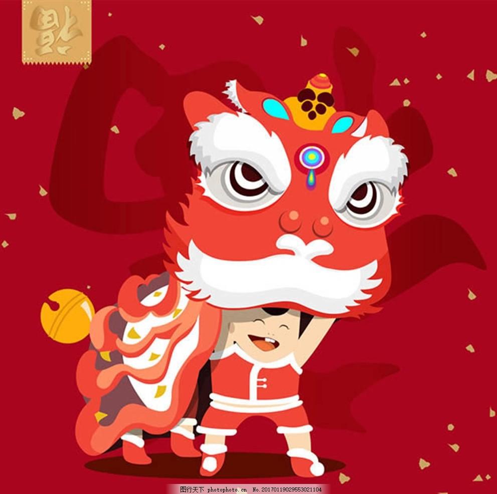 喜庆 舞狮子 插画 过年 节日 传统 矢量 卡通 福 小孩 可爱 娃娃 中国