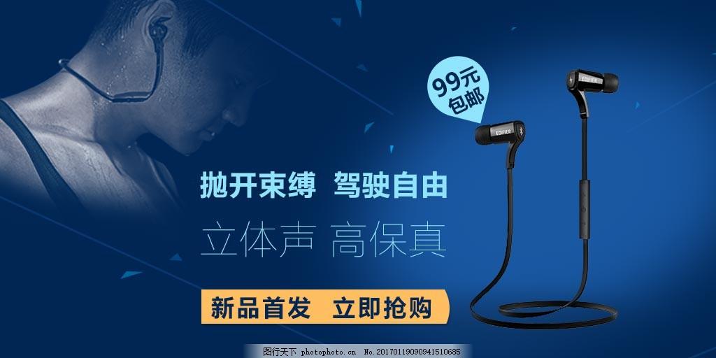 简约 时尚 淘宝海报 电商 banner 蓝牙耳机