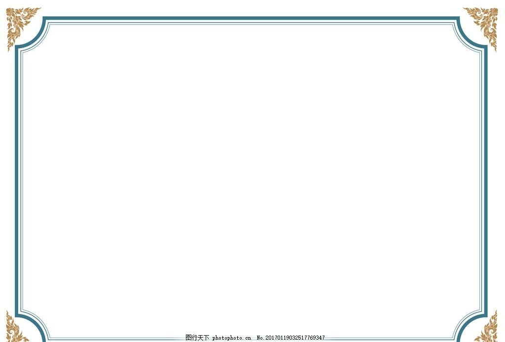 白色 奖励 奖 状 奖状模板素材 通用奖状 表彰 荣誉证书 证书边框