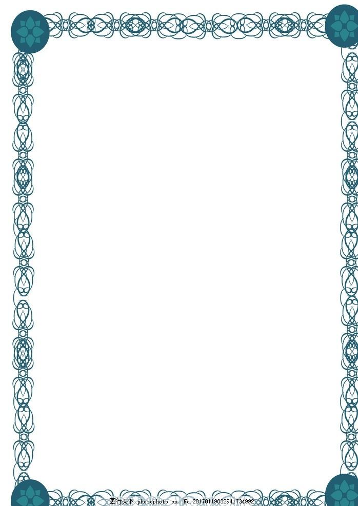 花纹边框 荣誉表彰 背景 白色 奖励 奖状 奖状模板素材 通用奖状