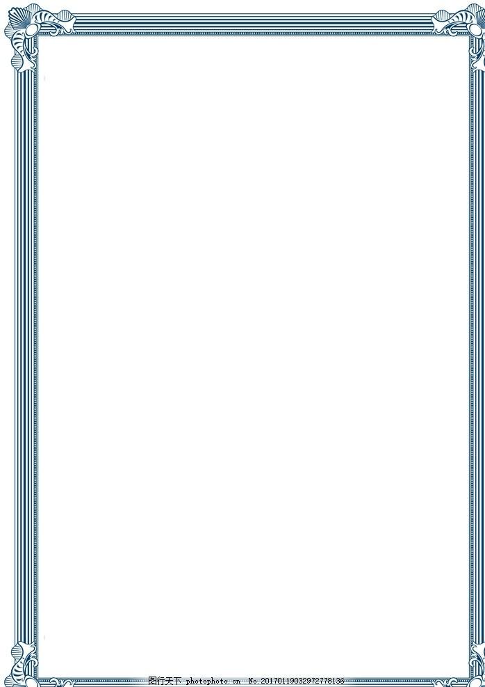 白色 奖励 奖状 奖状模板素材 通用奖状 表彰 荣誉证书 证书边框 证书