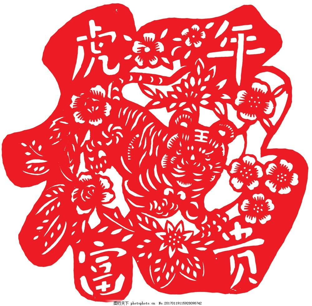 福字老虎剪纸图片素材 福字剪纸 老虎剪纸 十二生肖剪纸 中国风古典