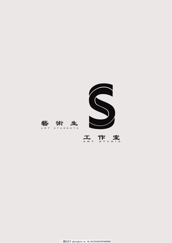 logo设计 立体效果 艺术生工作室 文字与图形的排版