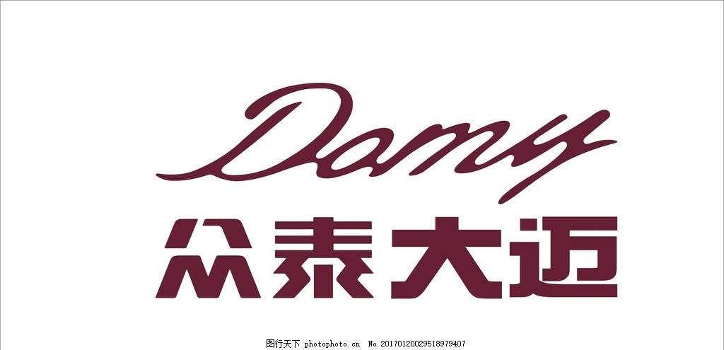 众泰 大迈 汽车 标志 logo 标准 新版 设计 广告设计 广告设计 cdr